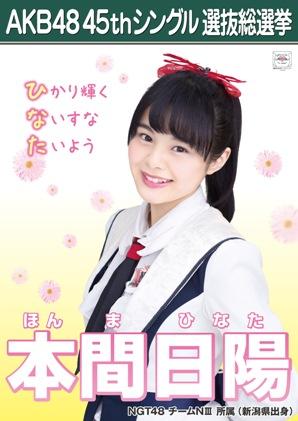 AKB48 45thシングル選抜総選挙ポスター 本間日陽