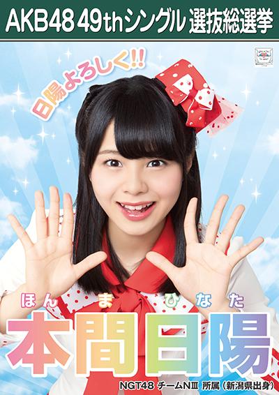 AKB48 49thシングル選抜総選挙ポスター 本間日陽