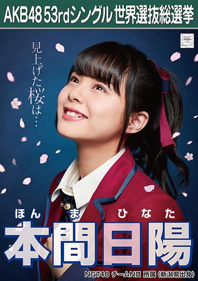 本間日陽 AKB48 53rdシングル 世界選抜総選挙ポスター