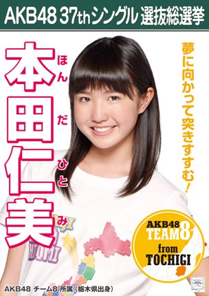 AKB48 37thシングル選抜総選挙ポスター 本田仁美