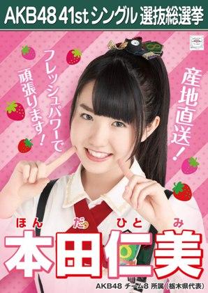 AKB48 41stシングル選抜総選挙ポスター 本田仁美