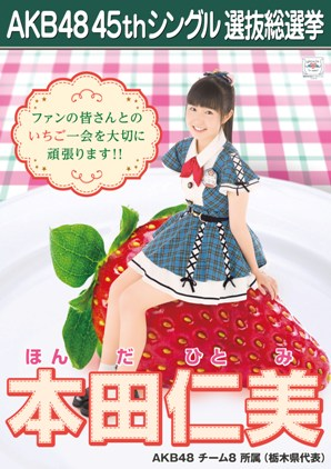 AKB48 45thシングル選抜総選挙ポスター 本田仁美