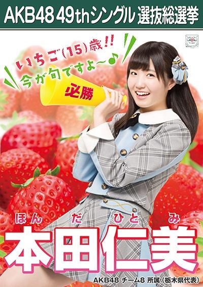 AKB48 49thシングル選抜総選挙ポスター 本田仁美
