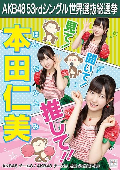 本田仁美 AKB48 53rdシングル 世界選抜総選挙ポスター