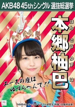 AKB48 45thシングル選抜総選挙ポスター 本郷柚巴