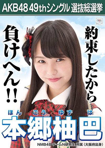 AKB48 49thシングル選抜総選挙ポスター 本郷柚巴