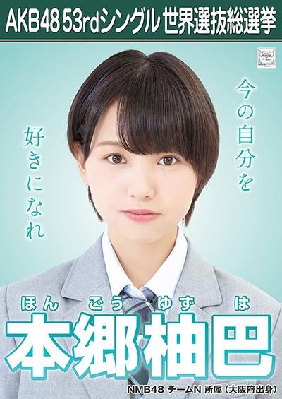 本郷柚巴 AKB48 53rdシングル 世界選抜総選挙ポスター