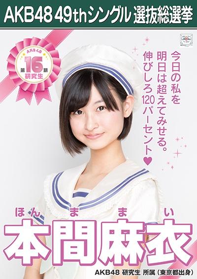 AKB48 49thシングル選抜総選挙ポスター 本間麻衣