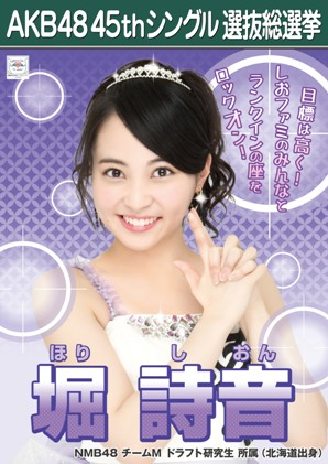 AKB48 45thシングル選抜総選挙ポスター 堀詩音