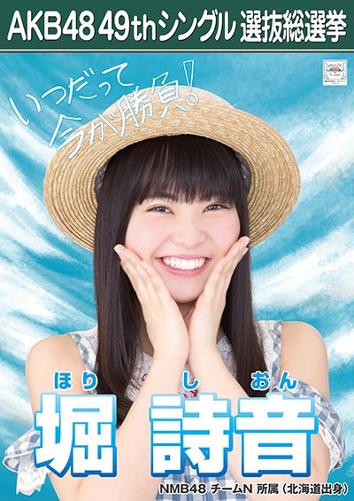 AKB48 49thシングル選抜総選挙ポスター 堀詩音