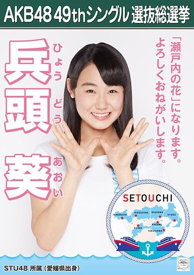 AKB48 49thシングル選抜総選挙ポスター 兵頭葵