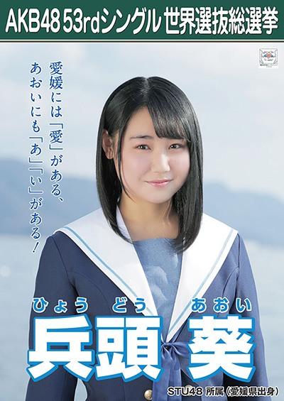 兵頭葵 AKB48 53rdシングル 世界選抜総選挙ポスター