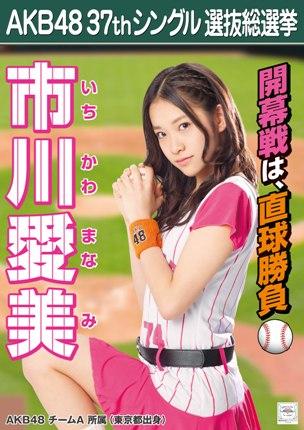 AKB48 37thシングル選抜総選挙ポスター 市川愛美