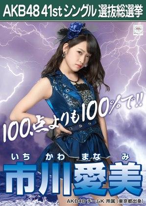 AKB48 41stシングル選抜総選挙ポスター 市川愛美