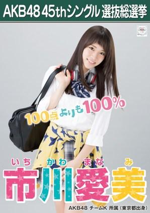 AKB48 45thシングル選抜総選挙ポスター 市川愛美