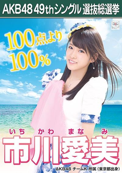 AKB48 49thシングル選抜総選挙ポスター 市川愛美