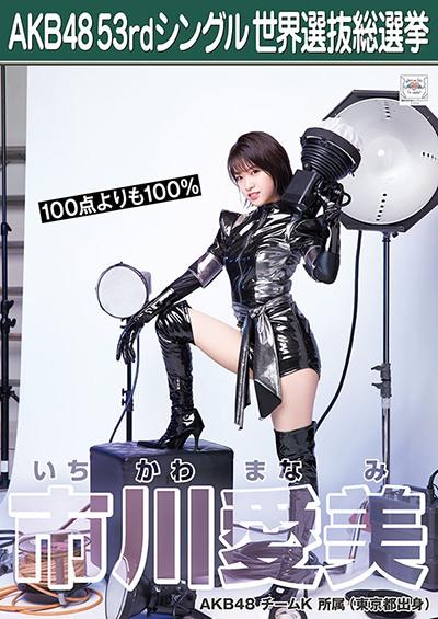 市川愛美 AKB48 53rdシングル 世界選抜総選挙ポスター