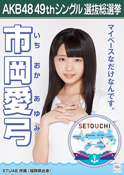 AKB48 49thシングル選抜総選挙ポスター 市岡愛弓