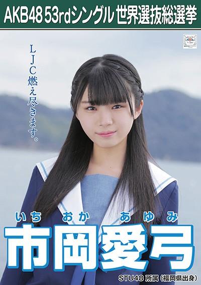 市岡愛弓 AKB48 53rdシングル 世界選抜総選挙ポスター