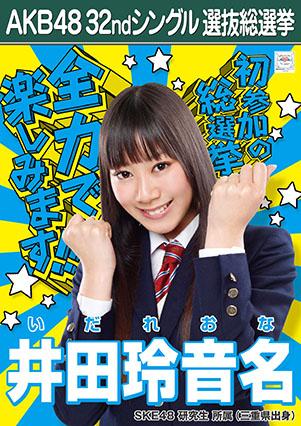 AKB48 32ndシングル選抜総選挙ポスター 井田玲音名
