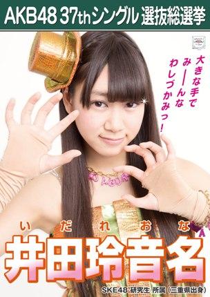 AKB48 37thシングル選抜総選挙ポスター 井田玲音名