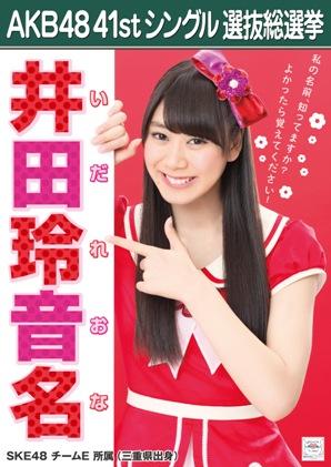 AKB48 41stシングル選抜総選挙ポスター 井田玲音名