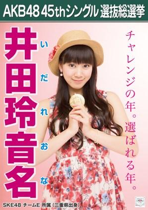AKB48 45thシングル選抜総選挙ポスター 井田玲音名