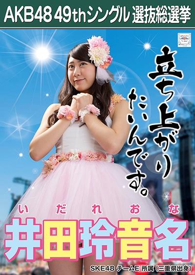 AKB48 49thシングル選抜総選挙ポスター 井田玲音名
