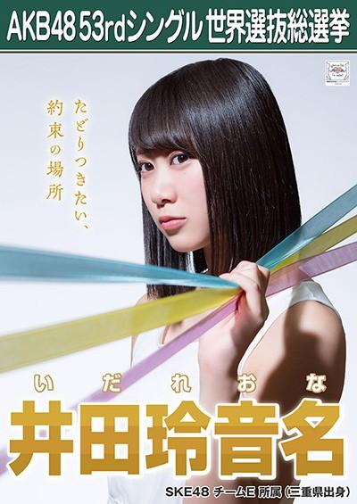井田玲音名 AKB48 53rdシングル 世界選抜総選挙ポスター