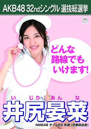 AKB48 32ndシングル選抜総選挙ポスター 井尻晏菜