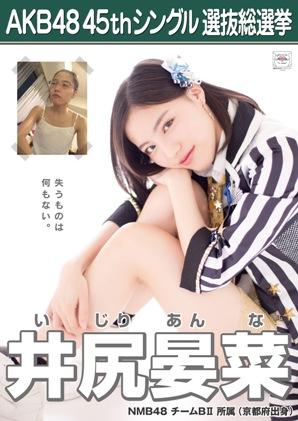 AKB48 45thシングル選抜総選挙ポスター 井尻晏菜