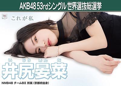 井尻晏菜 AKB48 53rdシングル 世界選抜総選挙ポスター