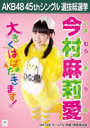 AKB48 45thシングル選抜総選挙ポスター 今村麻莉愛