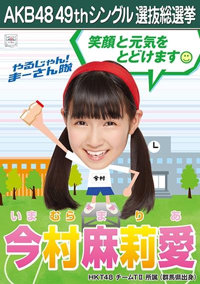 AKB48 49thシングル選抜総選挙ポスター 今村麻莉愛