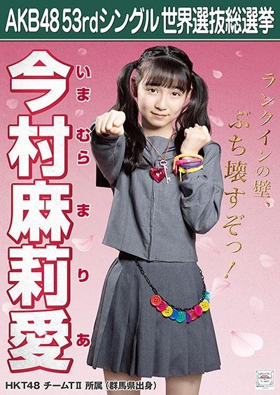 今村麻莉愛 AKB48 53rdシングル 世界選抜総選挙ポスター