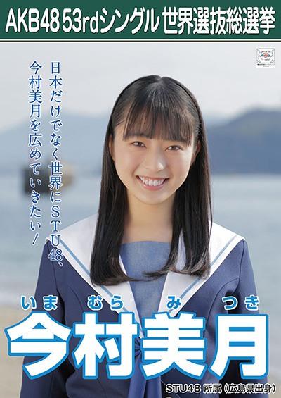 今村美月 AKB48 53rdシングル 世界選抜総選挙ポスター