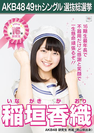 AKB48 49thシングル選抜総選挙ポスター 稲垣香織