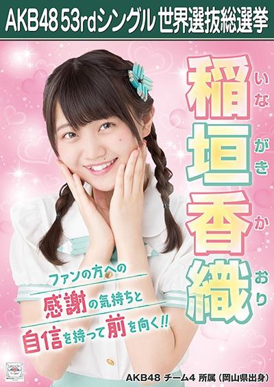 稲垣香織 AKB48 53rdシングル 世界選抜総選挙ポスター
