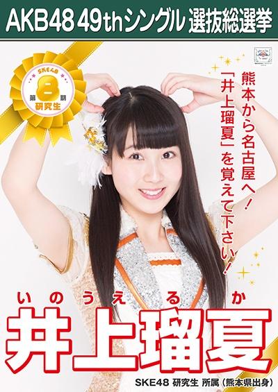 AKB48 49thシングル選抜総選挙ポスター 井上瑠夏
