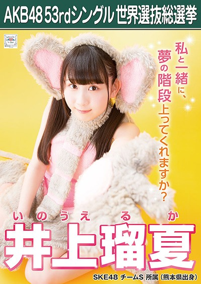 井上瑠夏 AKB48 53rdシングル 世界選抜総選挙ポスター