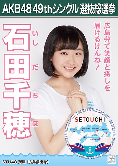 AKB48 49thシングル選抜総選挙ポスター 石田千穂