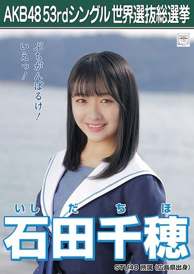 石田千穂 AKB48 53rdシングル 世界選抜総選挙ポスター