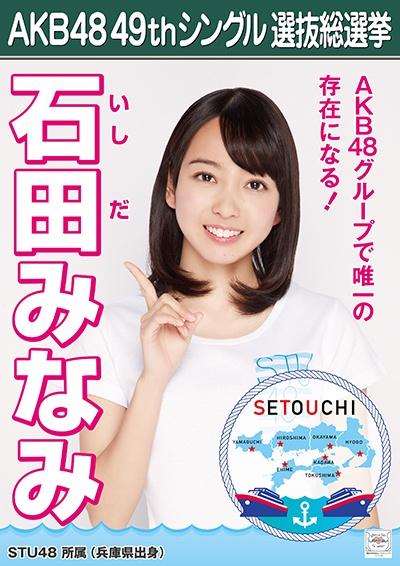 AKB48 49thシングル選抜総選挙ポスター 石田みなみ