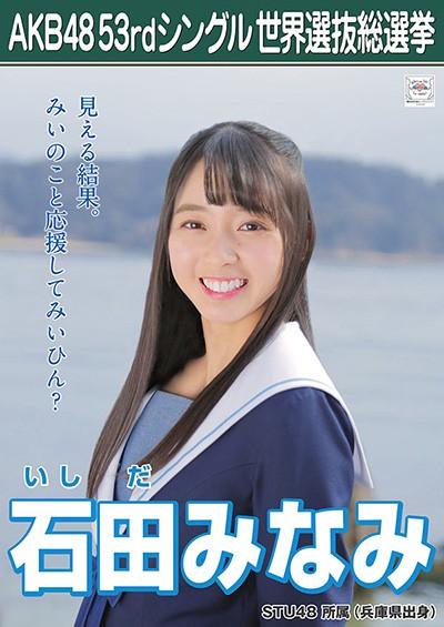 石田みなみ AKB48 53rdシングル 世界選抜総選挙ポスター