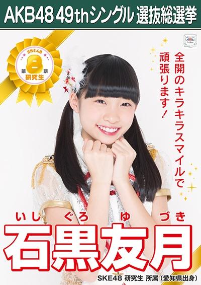 AKB48 49thシングル選抜総選挙ポスター 石黒友月