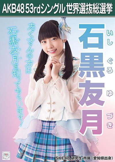 石黒友月 AKB48 53rdシングル 世界選抜総選挙ポスター