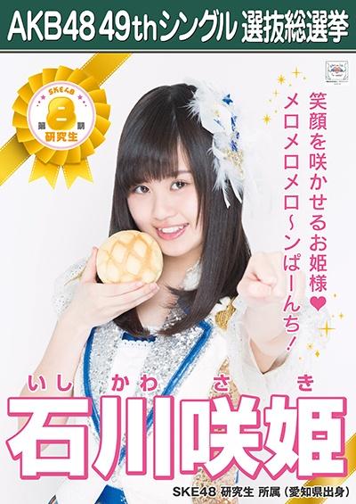 AKB48 49thシングル選抜総選挙ポスター 石川咲姫