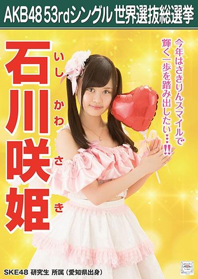 石川咲姫 AKB48 53rdシングル 世界選抜総選挙ポスター