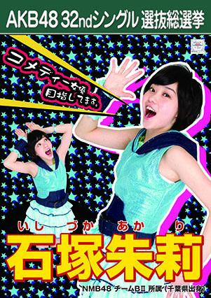 AKB48 32ndシングル選抜総選挙ポスター 石塚朱莉
