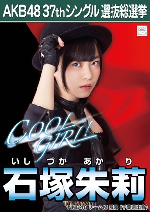 AKB48 37thシングル選抜総選挙ポスター 石塚朱莉